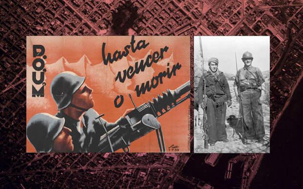 Победить или умереть! Плакат ПОУМ, 1936 год. Бойцы Испанской республиканской армии. Фото: © Wikipedia.org / Wikipedia.org