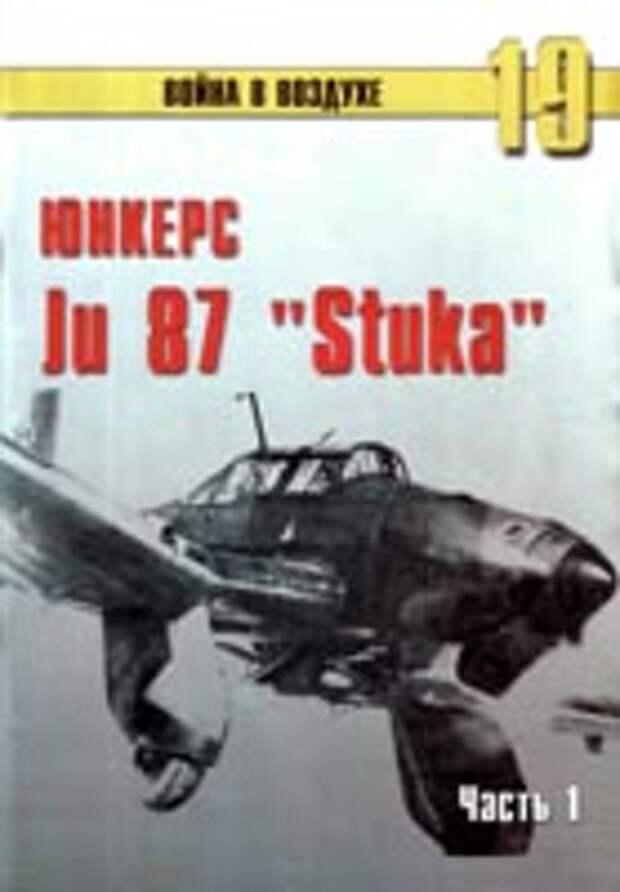 """Юнкерс Ju-87 """"Stuka"""". Часть 1."""