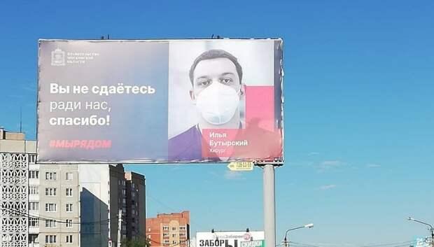 В Подмосковье разместили более 300 плакатов с портретами медработников, борющихся с Covid