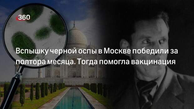 Вспышку черной оспы в Москве победили за полтора месяца. Тогда помогла вакцинация