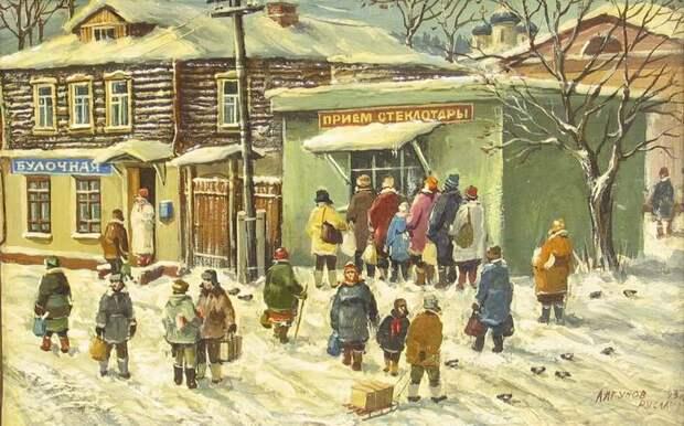 Р. Лагунов «Приём стеклотары»