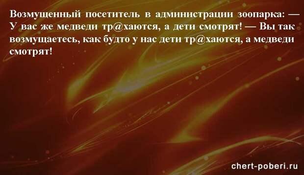 Самые смешные анекдоты ежедневная подборка chert-poberi-anekdoty-chert-poberi-anekdoty-18330504012021-18 картинка chert-poberi-anekdoty-18330504012021-18