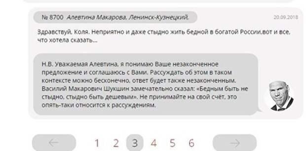 Валуев удивился негативной реакции на свой призыв не стыдиться бедности