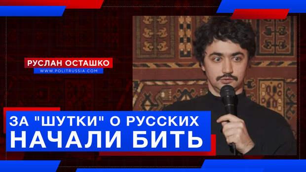 Креакла избили в Москве за «шутку» о русских