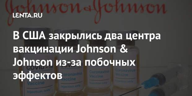 В США закрылись два центра вакцинации Johnson & Johnson из-за побочных эффектов