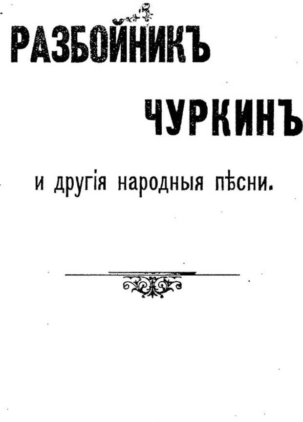 Никаких достоверных фото Василия Чуркина не сохранилось, однако о нем слагалось множество легенд и рассказов./Фото: scansbooks.ru