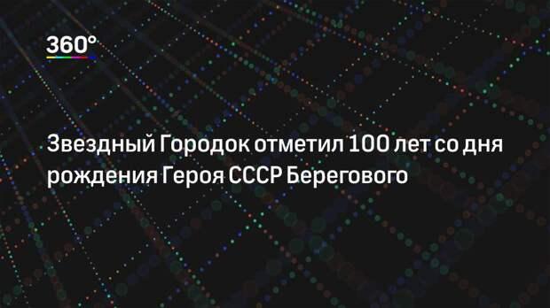 Звездный Городок отметил 100 лет со дня рождения Героя СССР Берегового