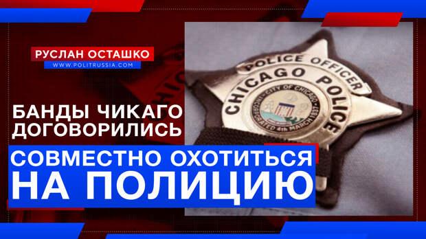 Банды Чикаго договорились совместно охотиться на полицию