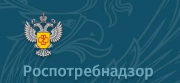 В Роспотребнадзоре предупредили россиян об угрозе со стороны Украины