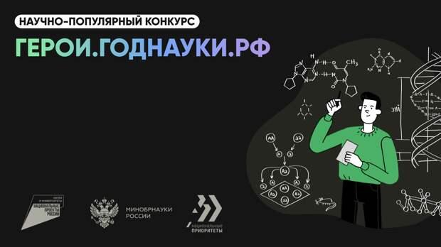 Завершился первый этап конкурса «Наука. Территория героев»