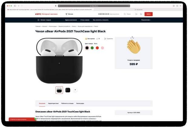 МТС случайно раскрыл дизайн новых Apple AirPods 3