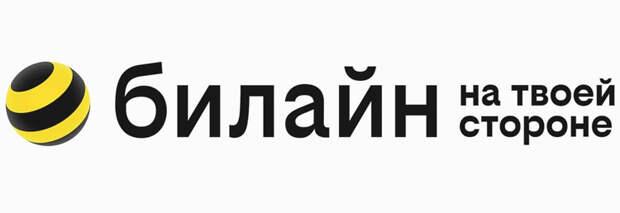 """«Билайн» представил обновлённый бренд, слоган и логотип—это лишь начало масштабных изменений в компании"""""""