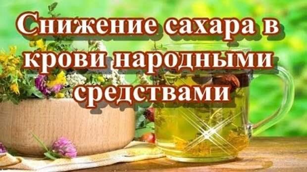 САХАР В КРОВИ — НАРОДНЫЕ РЕЦЕПТЫ.