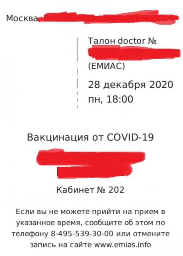 Вакцинация от коронавируса на практике