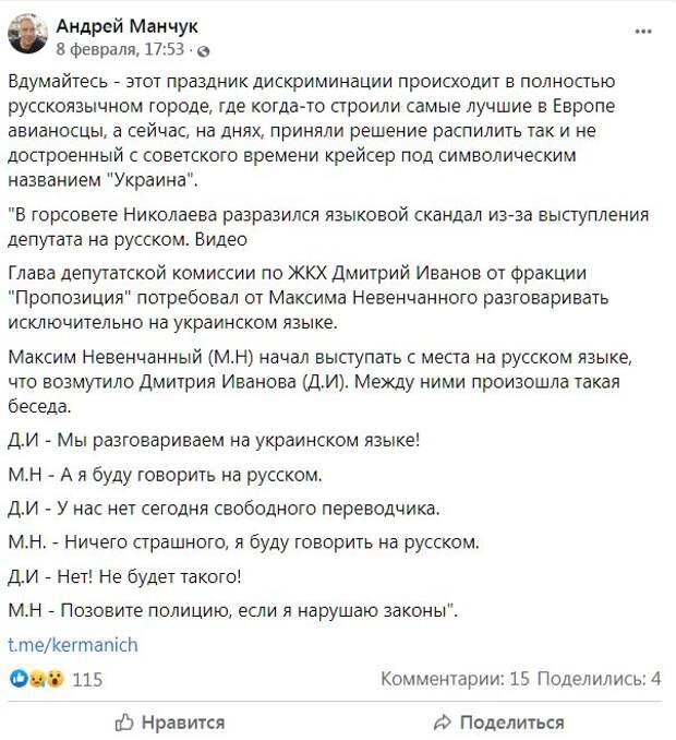 Мовные скандалы продолжают пылать на Украине