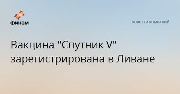 "Вакцина ""Спутник V"" зарегистрирована в Ливане"