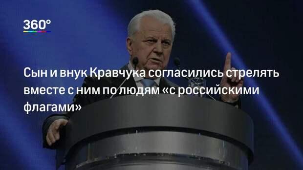 Сын и внук Кравчука согласились стрелять вместе с ним по людям «с российскими флагами»