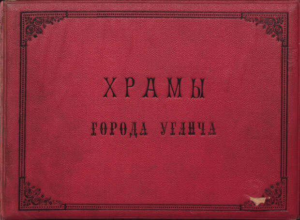 Hramy-goroda-Uglicha-v-starinnyh-foto 1