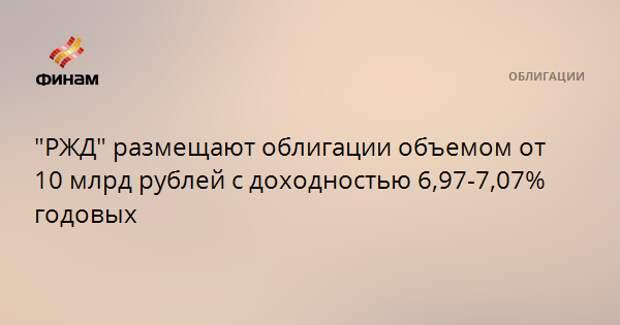 """""""РЖД"""" размещают облигации объемом от 10 млрд рублей с доходностью 6,97-7,07% годовых"""