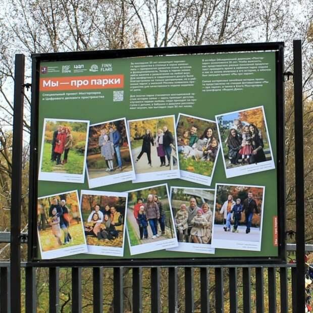 В сквере по Олонецкому проезду открылась фотовыставка «Мы – про парки»