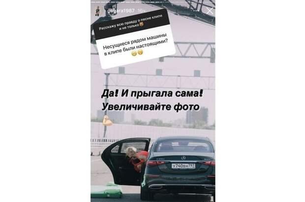 Гагарина оправдалась за «украденный» у каскадерши трюк