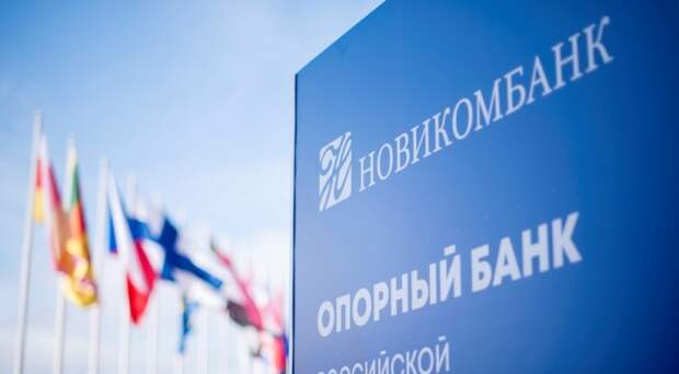 Сразу три ведущих агентства повысили рейтинги Новикомбанка