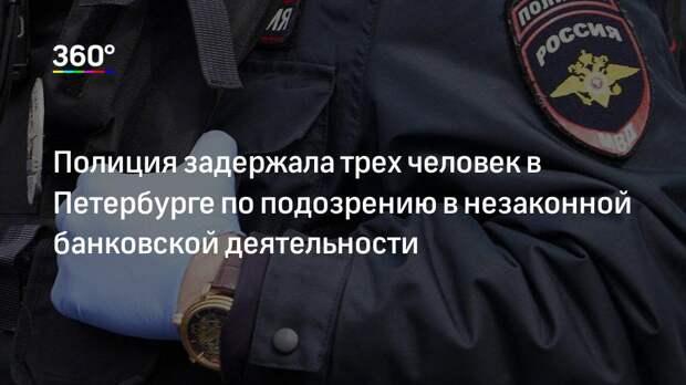 Полиция задержала трех человек в Петербурге по подозрению в незаконной банковской деятельности