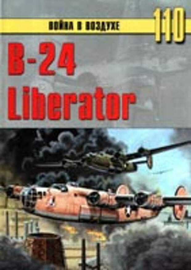 B-24 «Liberator»