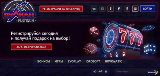 Открылся сайт казино Vulkan Platinum