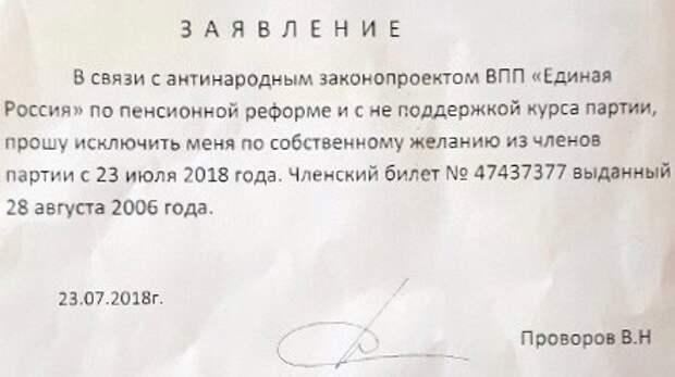 Рядовые единороссы сдают билеты и бегут из партии власти