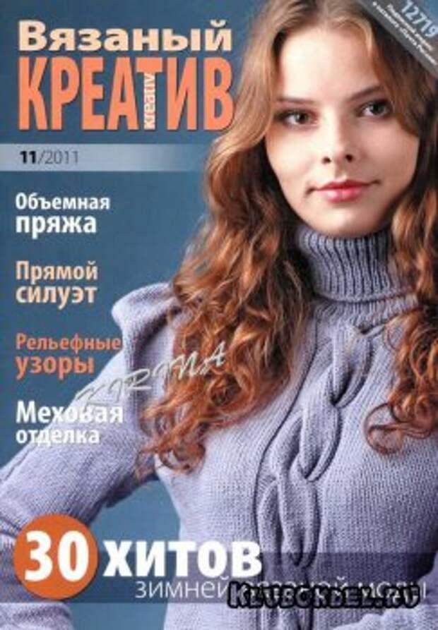 Вязаный креатив № 11 (2011) JPG