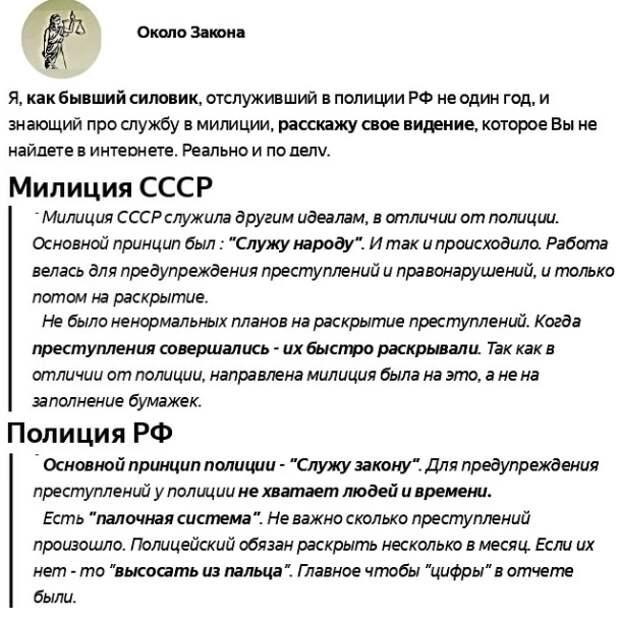 В Советском Союзе «всё было так плохо», что 30 лет нас убеждают в этом, но никак не могут убедить