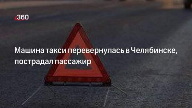Машина такси перевернулась в Челябинске, пострадал пассажир