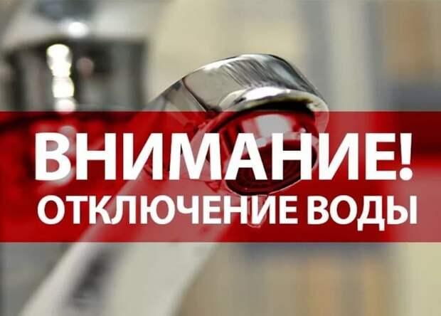 До 6 февраля в некоторых районах Симферополя не будет воды