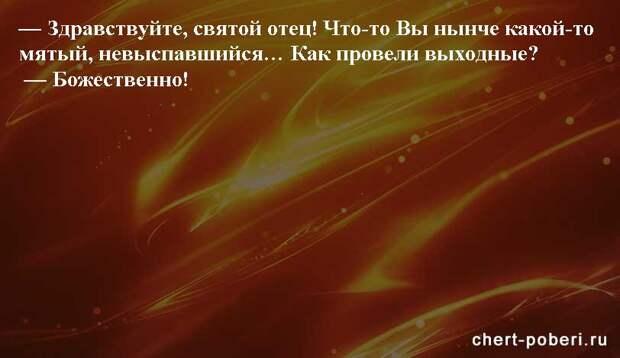 Самые смешные анекдоты ежедневная подборка chert-poberi-anekdoty-chert-poberi-anekdoty-20581112082020-12 картинка chert-poberi-anekdoty-20581112082020-12