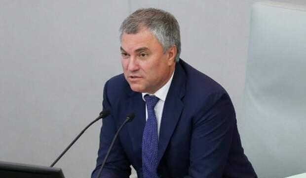 Володин: За призывы к введению санкций против россиян нужно жестко наказывать
