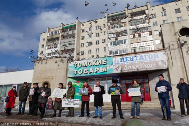 Томичи на пикете потребовали освободить летчицу Савченко