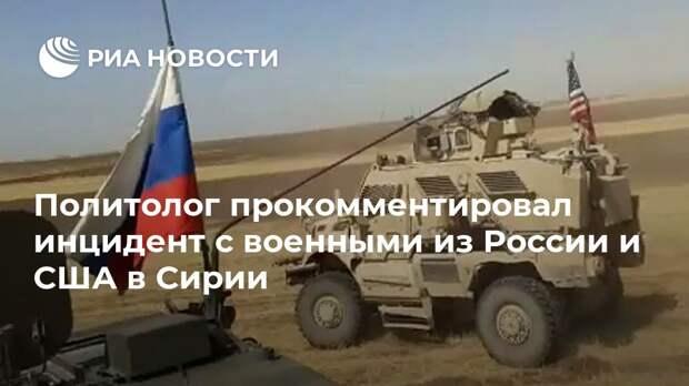 Политолог прокомментировал инцидент с военными из России и США в Сирии