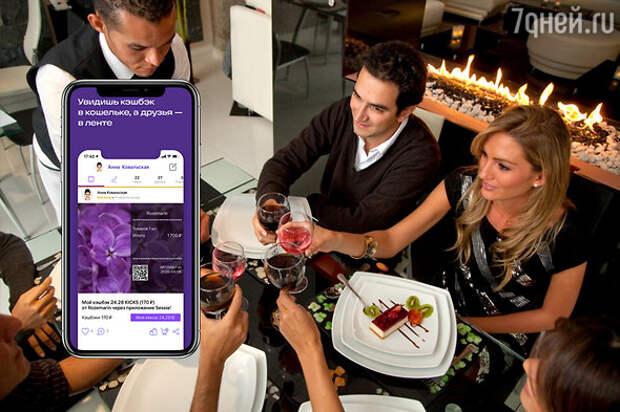 Вместе весело покупать: как соцсеть дает больше кэшбэка