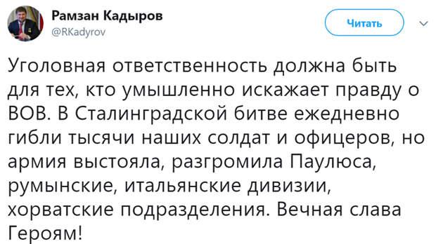 Кадыров предложил уголовно наказывать за искажение правды о ВОВ Великая Отечественная война, Политика, история, Рамзан Кадыров, наказание, РИА Новости, twitter, Армен Гаспарян, длиннопост