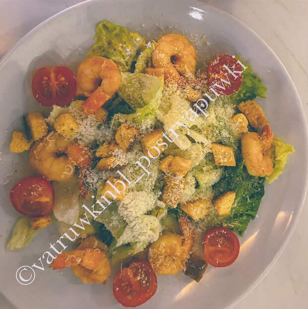 Салат «Цезарь с креветками»