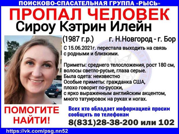 Севшая в попутку под Нижним Новгородом студентка из США найдена убитой