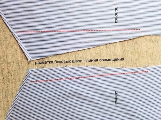 Поставить метку линии талии на участке боковых швов.