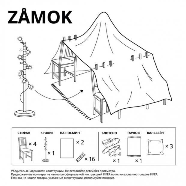 Доступное жилье каждому. От IKEA.