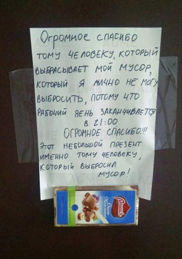 20 записок от людей, которым повезло с соседями 20 записок от людей, которым повезло с соседями