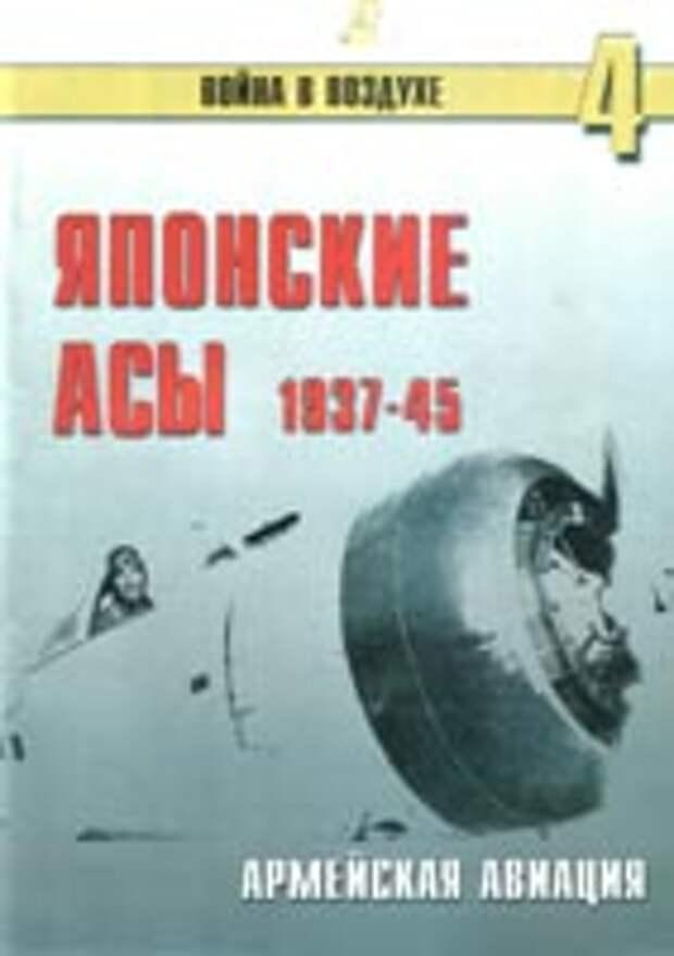 Японские асы 1937-45: Армейская авиация
