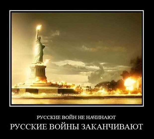 Россия не начинает войн – она их заканчивает