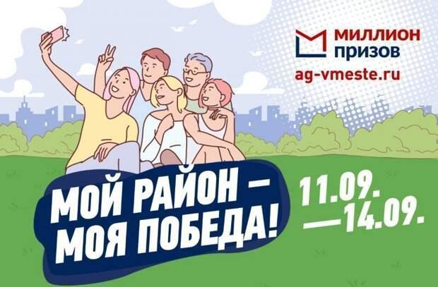 В районах Марьино и Бабушкинский пройдет акция «Мой район – моя победа»