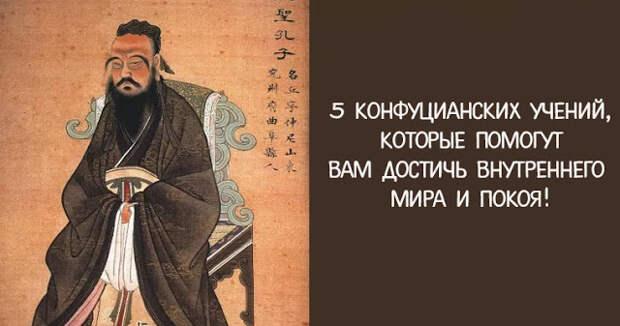 5 конфуцианских учений, которые помогут вам достичь внутреннего мира и покоя