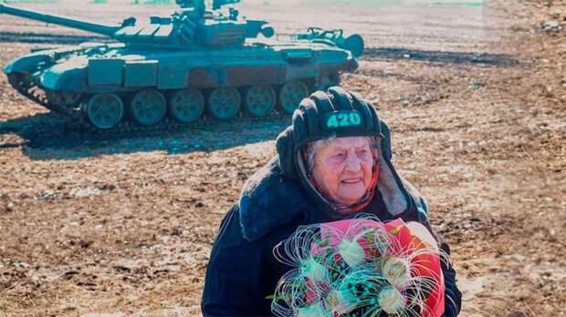 99-летняя ветеран Великой Отечественной войны освоила вождение танка «Т-72»